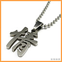 Chinese Character Pendant(Free Chain)(2.5*2*0.3CM)